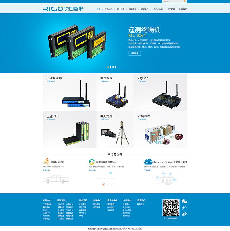 锐谷智联(2015版),工业路由器,物联网解决方案提供商,企业网站建设